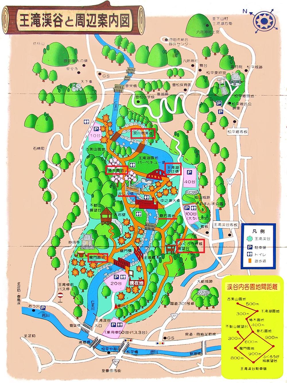 王滝渓谷ハイキングマップ