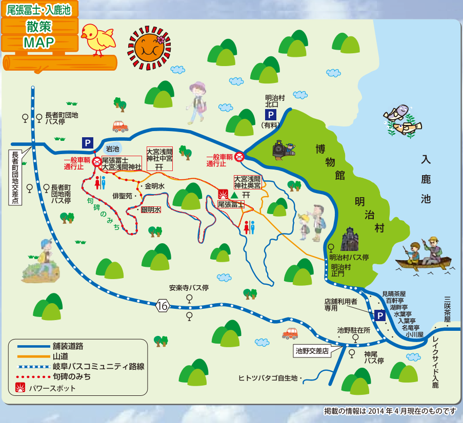 尾張富士ハイキングマップ