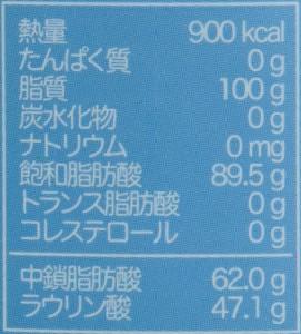 オーガニックココナッツオイル成分表2_2
