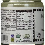 オーガニックココナッツオイル成分表4_1
