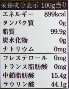 オーガニックココナッツオイル成分表